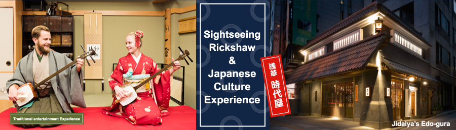 Sightseeing Rickshaw & Japanese Culture Experience
